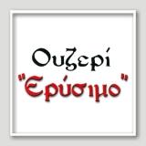 ΟΥΖΕΡΙ ΕΡΥΣΙΜΟ